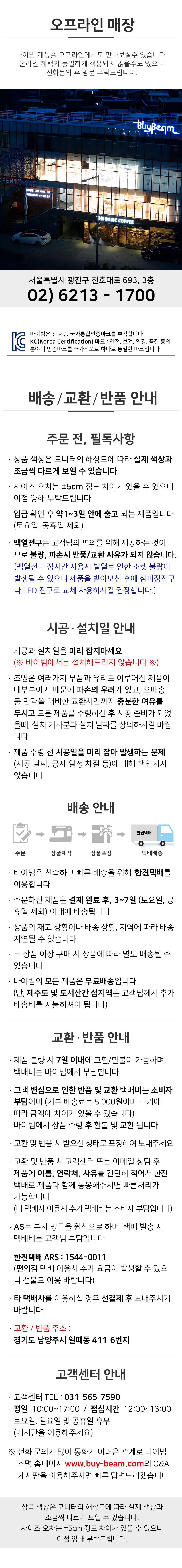 선데이 러그(100x150)-소형 - 바이빔, 22,400원, 디자인러그, 심플러그