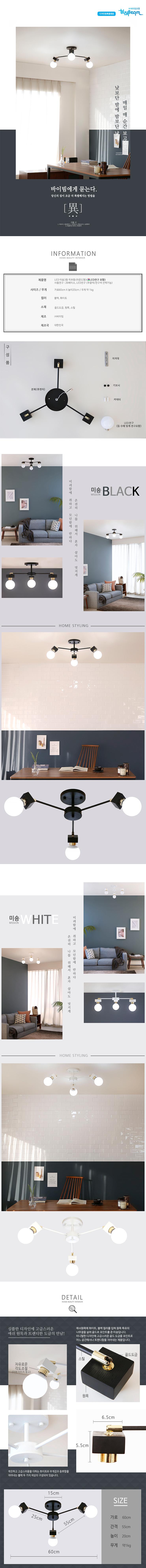 [LED] 미숑3등 직부등-라운드형 - 바이빔, 76,000원, 디자인조명, 팬던트조명