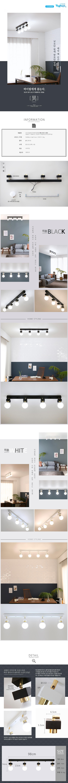[LED] 미숑4등 직부등(일자형-2color) - 바이빔, 88,000원, 리빙조명, 레일조명