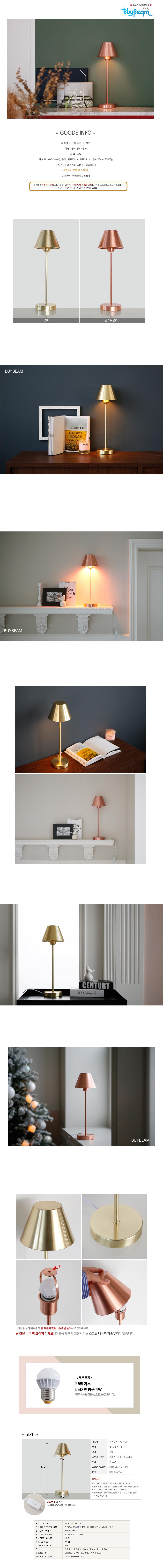 [LED] 무브 단 스탠드-골드 - 바이빔, 47,200원, 리빙조명, 테이블조명