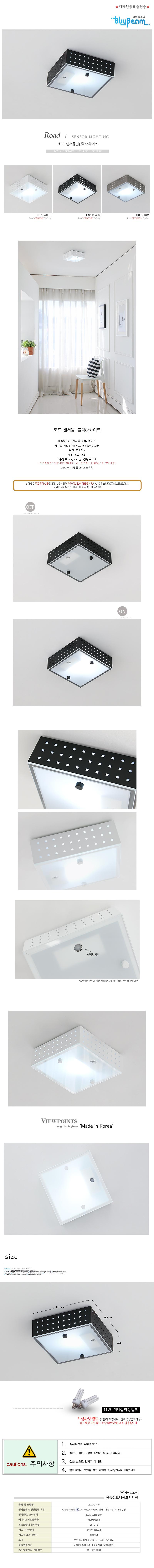 로드 센서등-블랙or화이트 - 바이빔, 44,000원, 포인트조명, 센서조명
