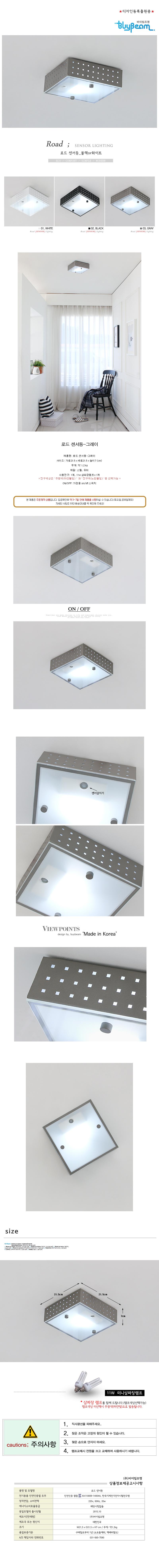 로드 센서등-그레이 - 바이빔, 44,000원, 포인트조명, 센서조명