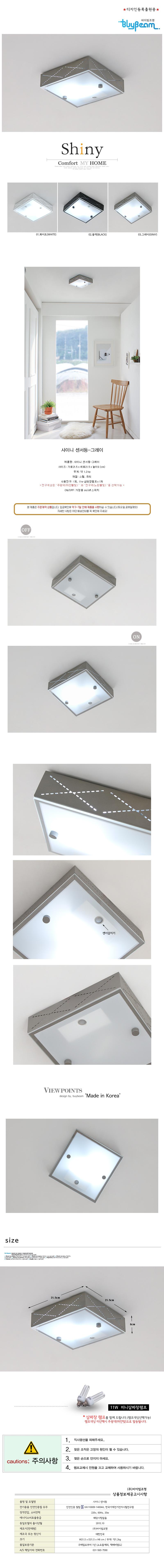 샤이니 센서등-그레이 - 바이빔, 44,000원, 포인트조명, 센서조명